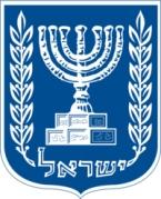 Israeli Coat of Arms with menorah