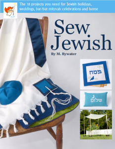 Sew Jewish Book - The 18 projects you need for Jewish holidays, weddings, bar/bat mitzvah celebrations, and home