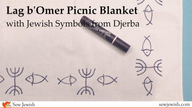 Lag b'Omer Djerba symbols
