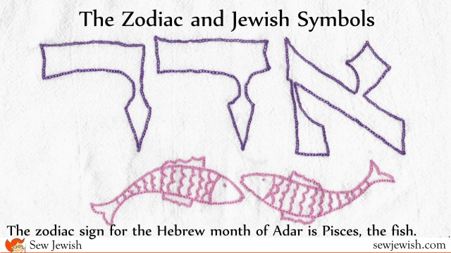 Torah binder wimple sampler detail Adar pisces