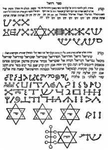 Sample page of Sefer Raziel HaMalakh, a medieval work of Jewish mysticism. No copyright.