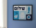 Jewish quilt pattern