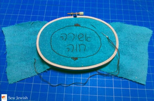 embroider Hebrew script name
