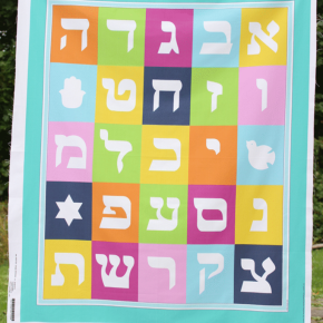 Hebrew Letter Fabric Panel – Easy as Aleph-Bet-Gimmel