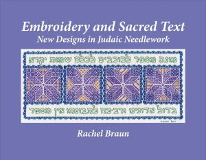 Embroidery and Sacred Text: New Designs in Judaic Needlework by Rachel Braun