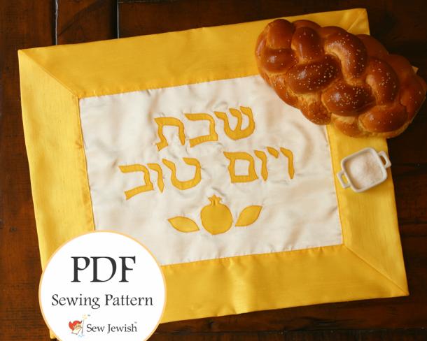 Challah Cover Pattern Shabbat v'Yom Tov